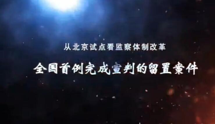 从北京试点看监察体制改革·采取留置措施