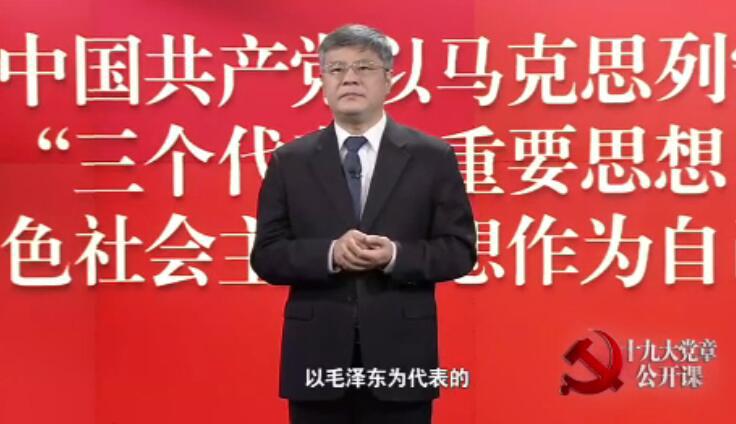 【十九大党章公开课】中国共产党的指导思想