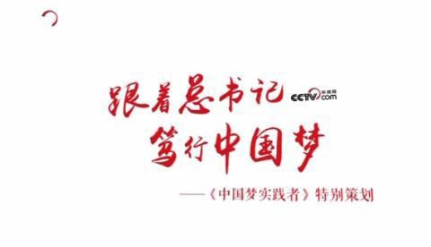 跟着总书记笃行中国梦