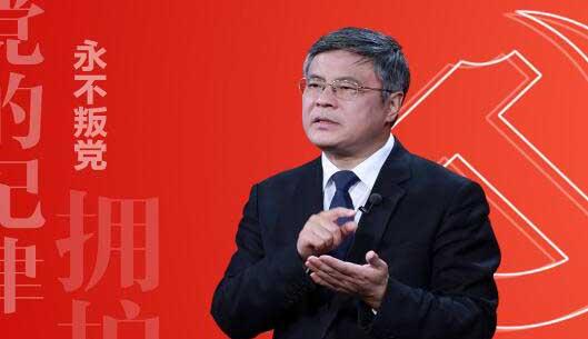 【十九大党章公开课】新时代中国共产党的历史使命