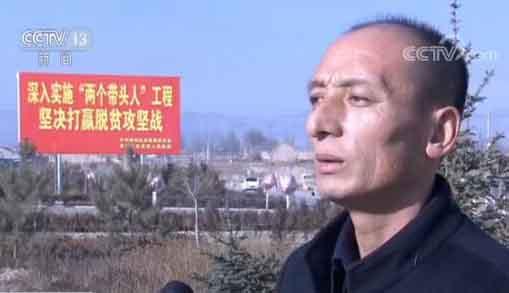 """宁夏:脱贫攻坚 实施""""两个带头人""""工程"""