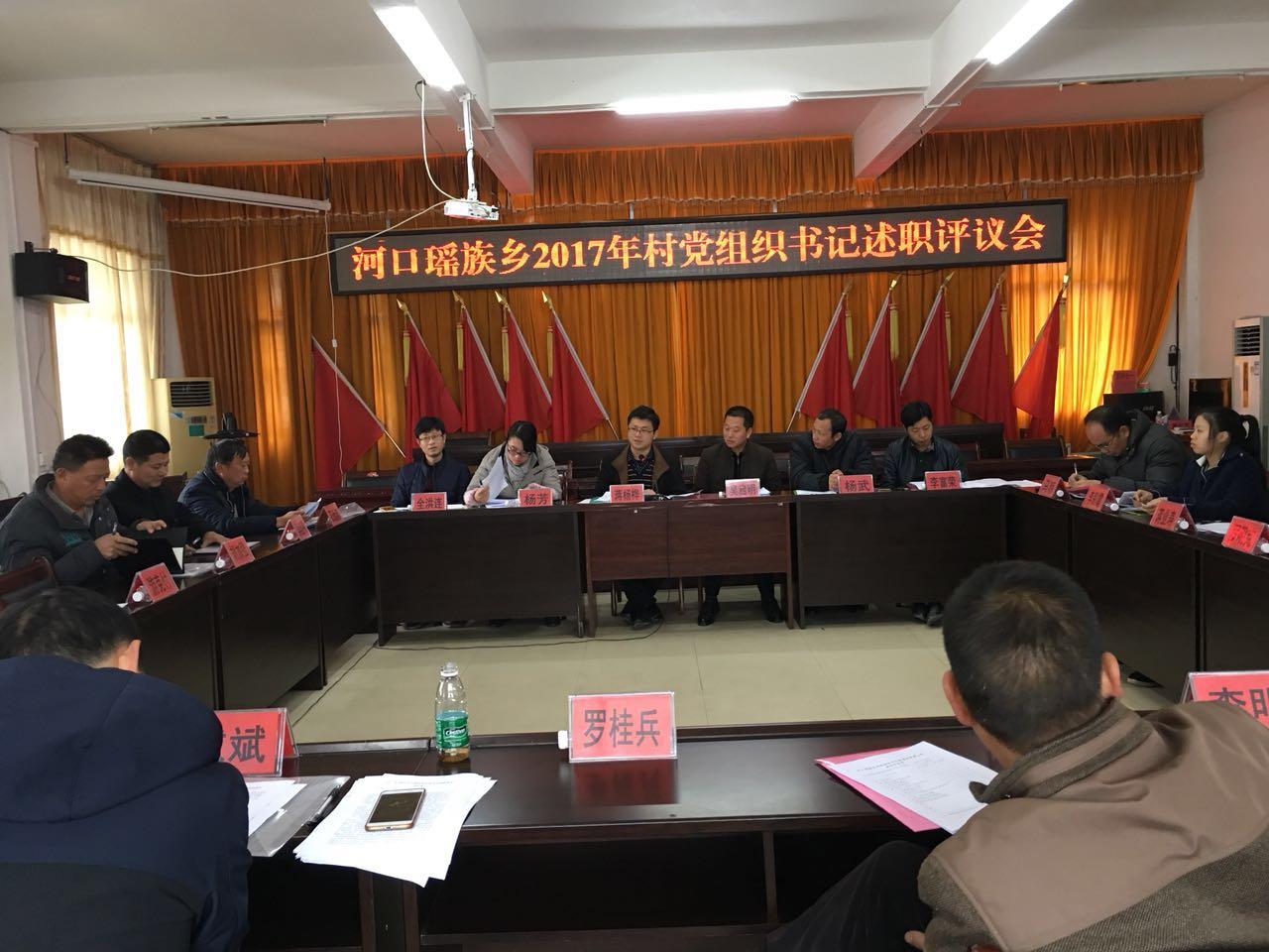 河口瑶族乡组织开展2017年村党组织书记述职评议会