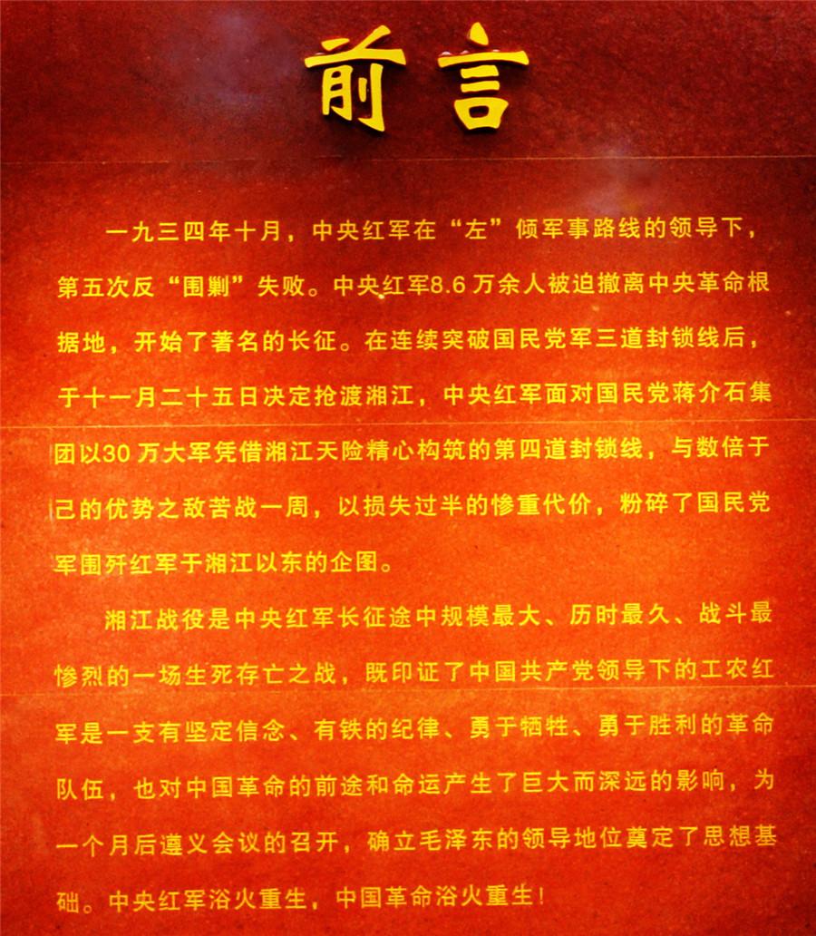 湘江纪念馆前言