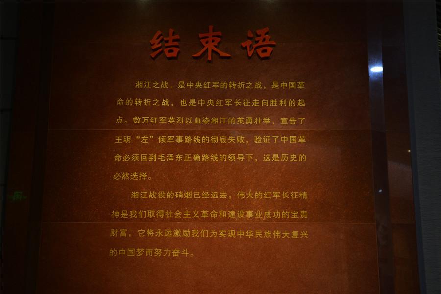 湘江战役纪念馆结束语