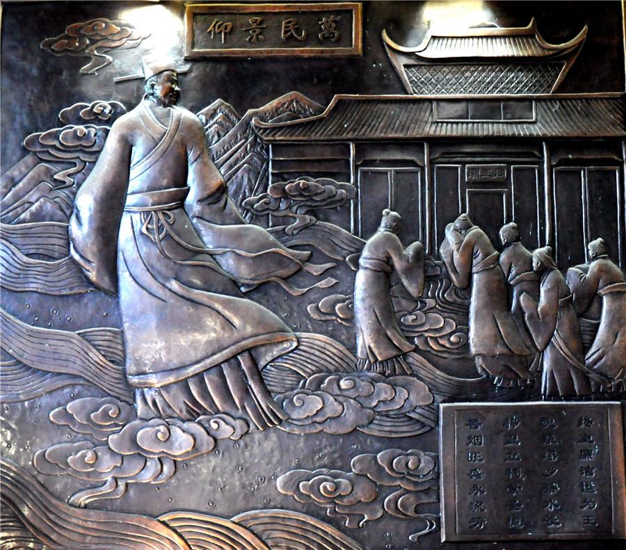 銅浮雕 萬民景仰