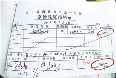 """8年鲸吞3680万元  接待办主任 缘何成""""大贪"""""""