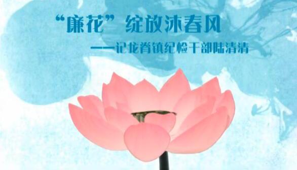 """【爱廉说第45期】""""廉花""""绽放沐清风"""
