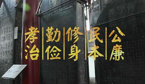 纪录片:西安碑林 镂石成金