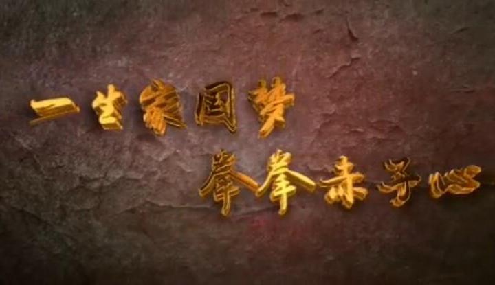 微电影:一生家国梦 拳拳赤子心