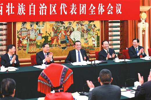 李克强在参加广西代表团审议时强调聚力改革开放创新 持续发展经济改善民生