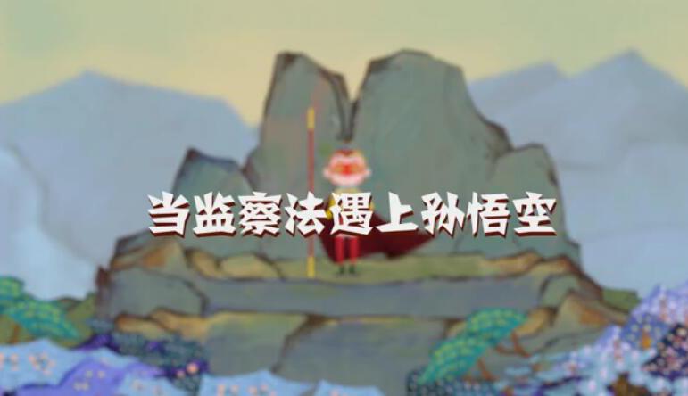 创意视频:当监察法遇上孙悟空
