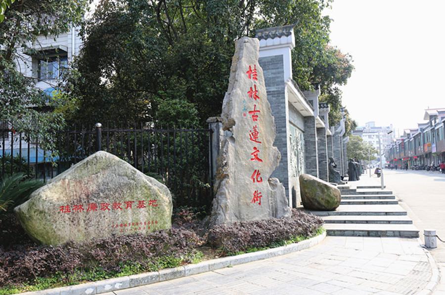 桂林古莲文化街景
