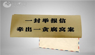 【爱廉说第59期】一封举报信 牵出一贪腐窝案