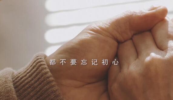 公益广告:手