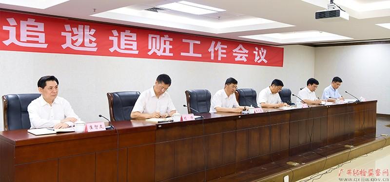 全区追逃追赃工作会议在南宁召开