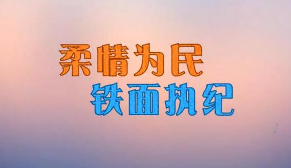 【爱廉说第60期】柔情为民 铁面执纪