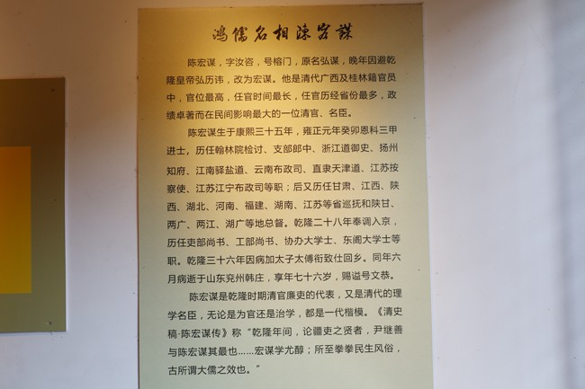 岭南儒宗陈宏谋夙夜在公佳话永传颂