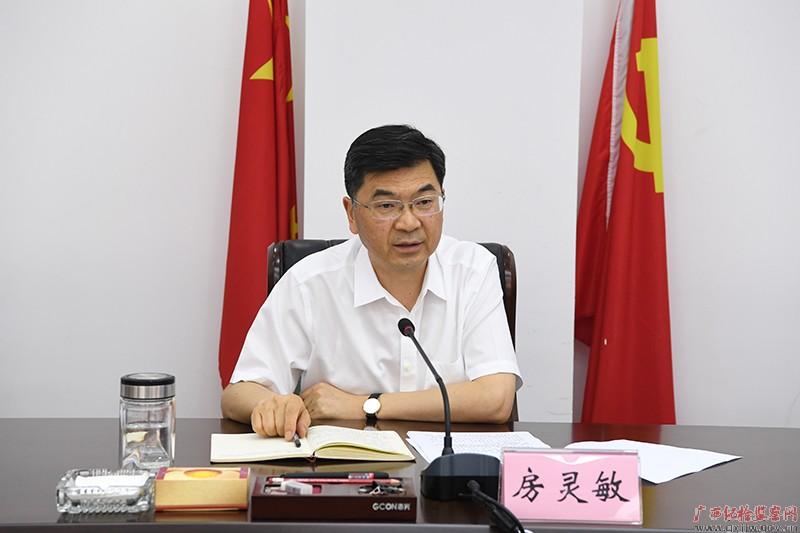 自治区纪委监委理论学习中心组举行专题学习会