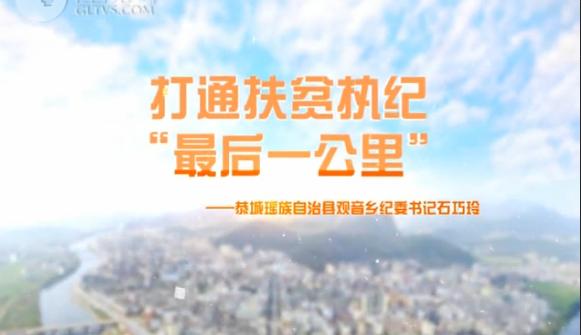 """【爱廉说第67期】打通扶贫执纪""""最后一公里"""