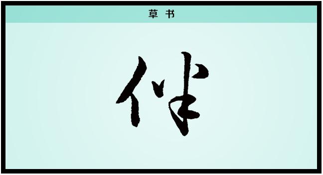 3文字演变伴草书.png