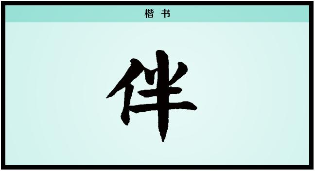 3文字演变伴楷书.png