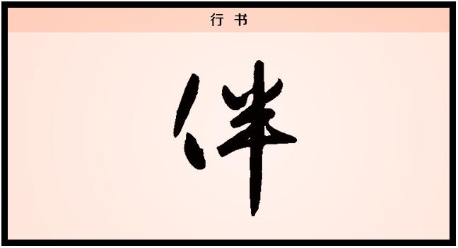 3文字演变伴行书.png