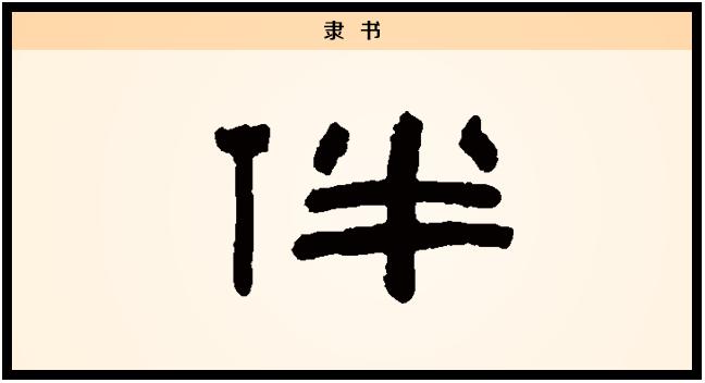 3文字演变伴隶书.png