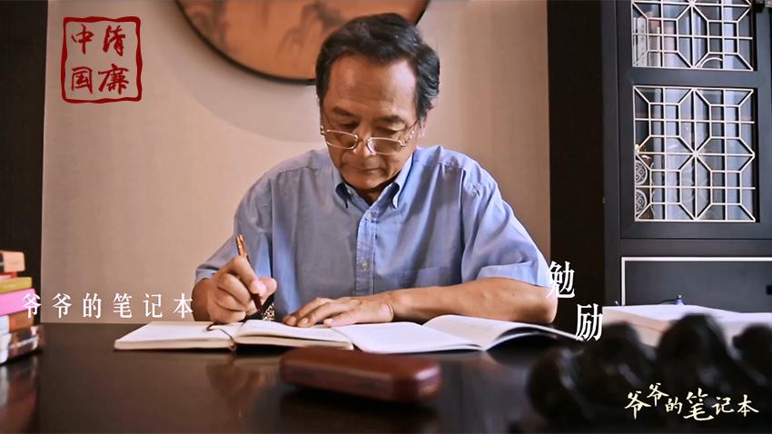 微视频:爷爷的笔记本