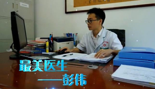 【爱廉说第72期】最美医生——彭伟