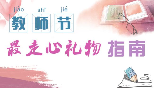 【清廉中国·微视频】教师节最走心礼物指南