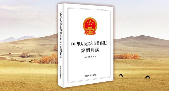 《〈中华人民共和国监察法〉案例解读》 出版发行