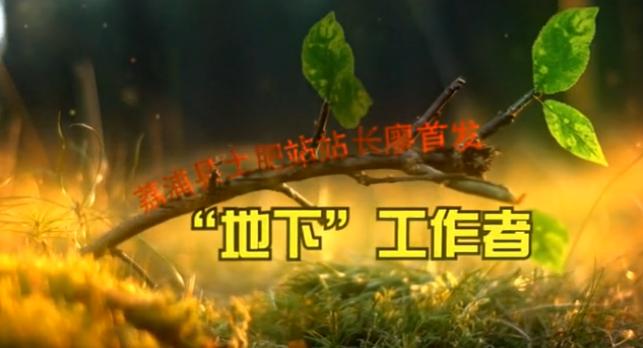 """【爱廉说第77期】""""地下""""工作者"""