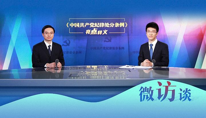 《中国共产党纪律处分条例》亮点释义(二)