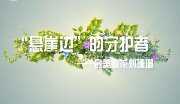 """【爱廉说第78期】刘珊珊:""""悬崖边""""的守护者"""