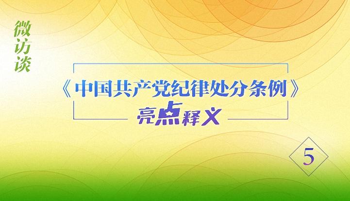 《中国共产党纪律处分条例》亮点释义(五)