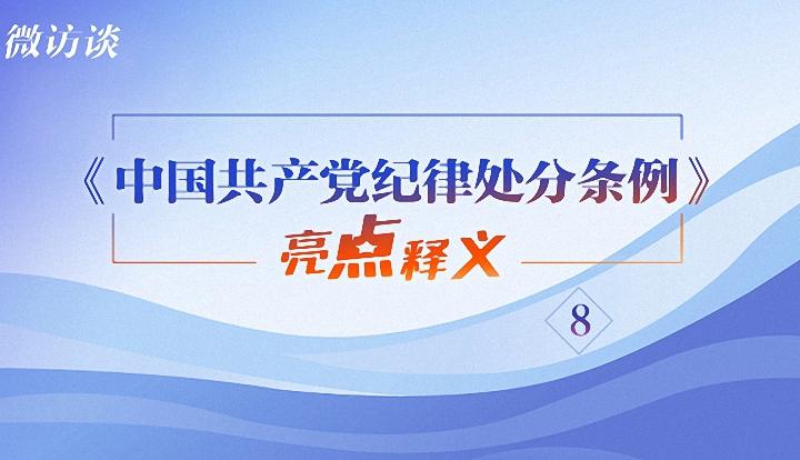 《中国共产党纪律处分条例》亮点释义(八)