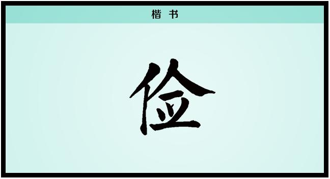 3文字演变俭楷书.png