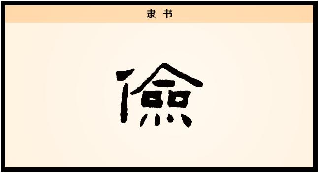 3文字演变俭隶书.png