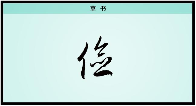 3文字演变俭草书.png