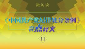《中国共产党纪律处分条例》亮点释义(十一)
