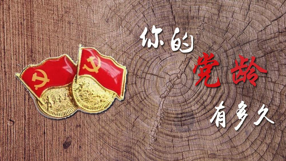 【清廉中国·微视频】你的党龄有多久?
