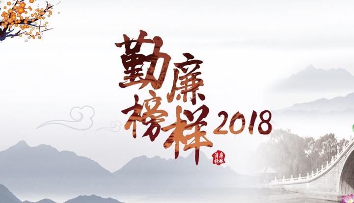 """2018桂林""""勤廉榜样""""先进事迹主题情景报告会将召开"""