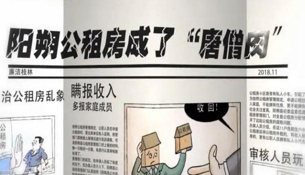 【爱廉说第85期】阳朔:公租房成了唐僧肉