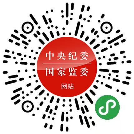 一起来PK!中央纪委国家监委网站党纪竞答专场上线啦