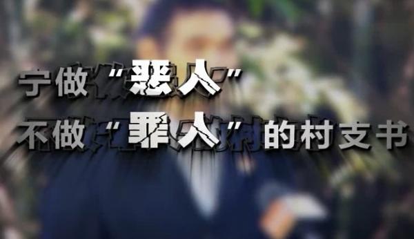 """【爱廉说第86期】宁做""""恶人"""" 不做""""罪人""""的村支书"""