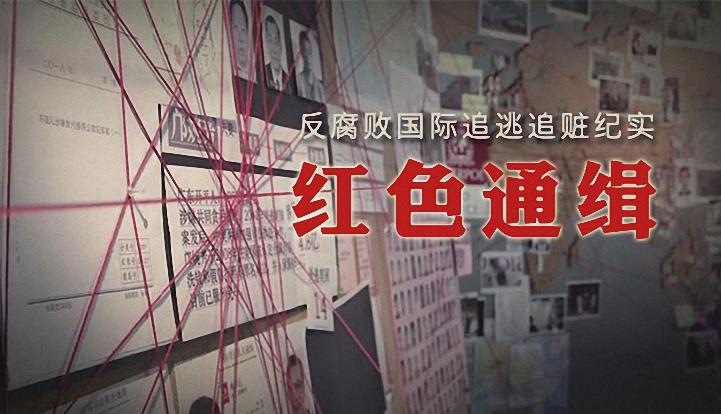 《红色通缉》 第三集 出击