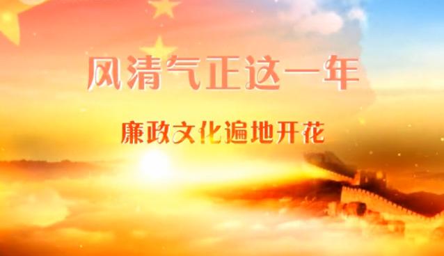 【爱廉说第92期】风清气正这一年:廉政文化遍地开花
