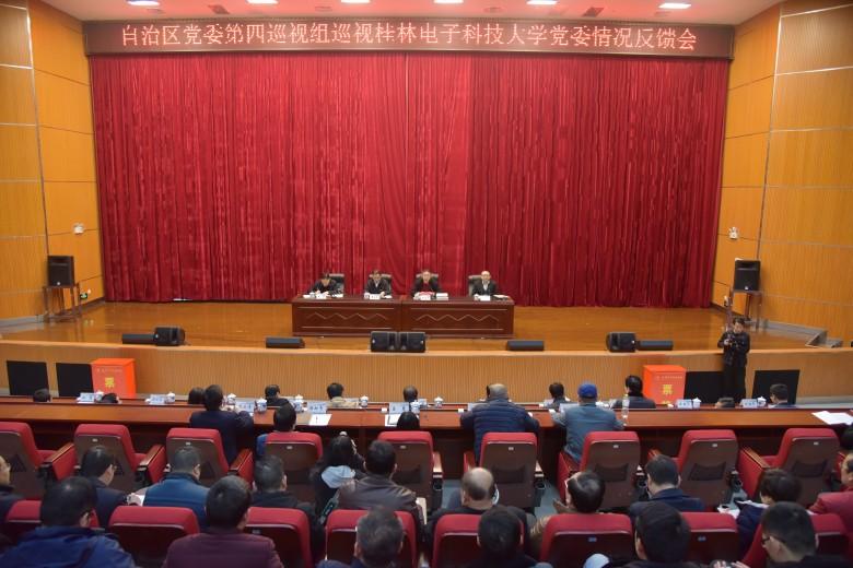 自治区党委第四巡视组向桂林电子科技大学党委反馈巡视情况