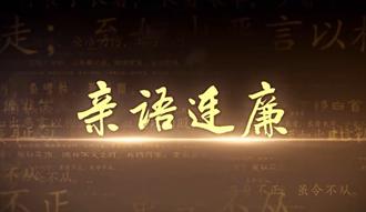 亲语连廉家风系列专题片①家传流芳