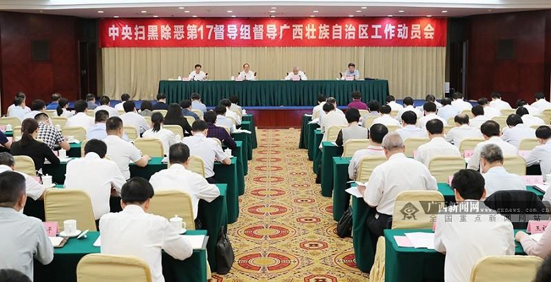 中央扫黑除恶第17督导组督导广西壮族自治区工作动员会在南宁召开